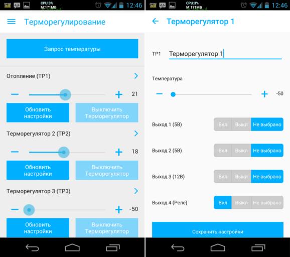 мобильное приложение GSM-термометр Телеметрика Т-1