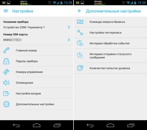 скриншот мобильного приложения телеметрика т-1