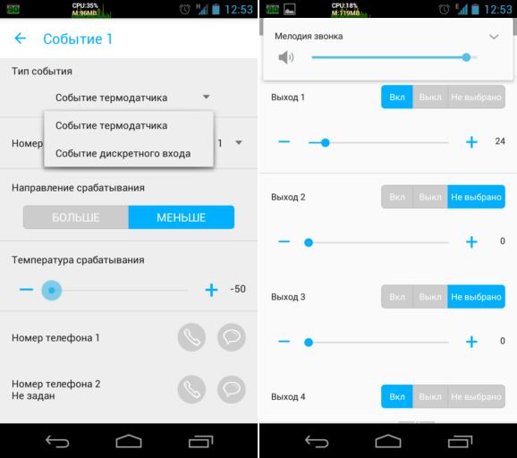 скриншот мобильного приложения телеметрика т-1 события