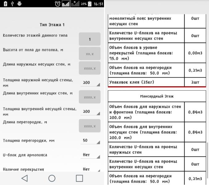калькулятор блоков приложение