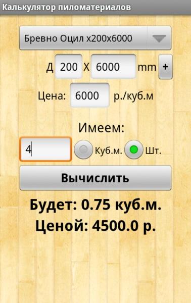 калькулятор пиломатериалов