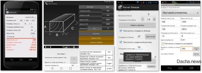 Бесплатные мобильные приложения для расчета количества стройматериалов