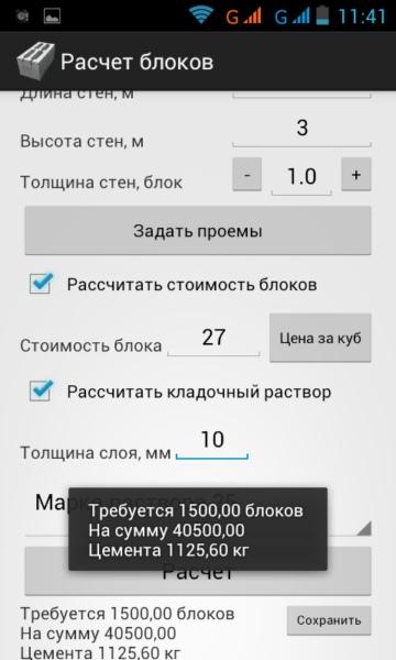 приложение для расчета блоков