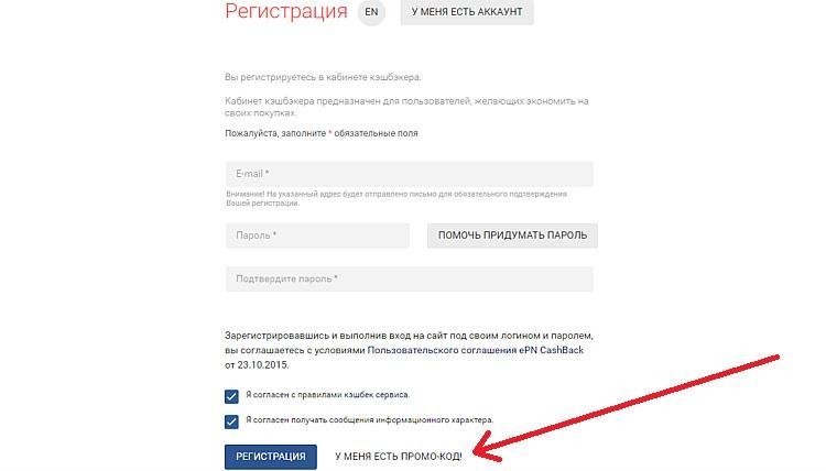 кэшбэк алиэкспресс форма регистрации