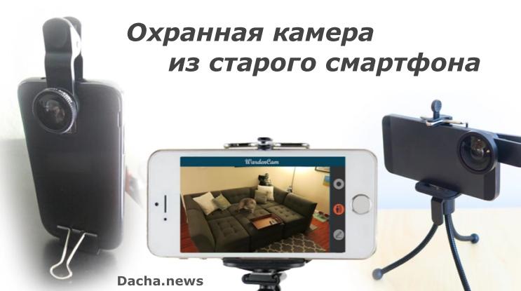 Как из старого смартфона сделать охранную камеру