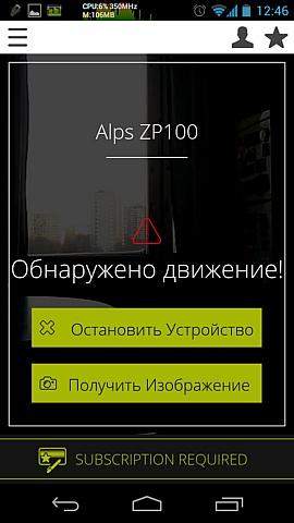 скриншот охранного приложения для смартфона salient eye