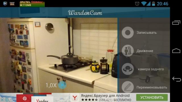 скриншот охранного приложения для смартфона wardencam